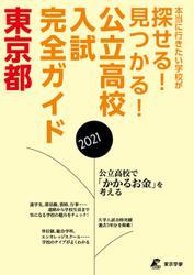 公立高校入試完全ガイド 東京都 2021年度
