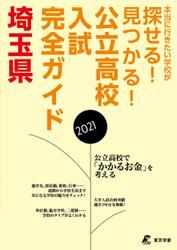 公立高校入試完全ガイド 埼玉県 2021年度