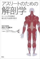 アスリートのための解剖学:トレーニングの効果を最大化する身体の科学