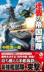 逆襲の帝国艦隊【2】マーシャル大海戦