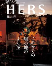 HERS(ハーズ) (2020年8月号)
