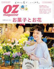 OZmagazine (オズマガジン)  (2020年8月号)
