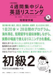 改訂新版 英語リスニング 初級2 短期留学編