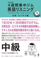 改訂新版 英語リスニング 中級 日常・ビジネス編