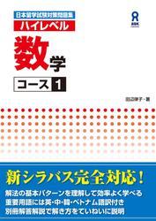 日本留学試験対策問題集 ハイレベル数学コース1