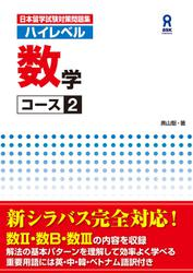 日本留学試験対策問題集 ハイレベル数学コース2