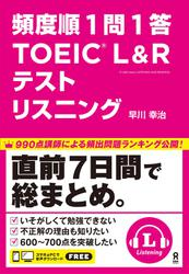 頻度順1問1答 TOEIC L&Rテスト リスニング