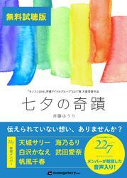 (無料試聴版)【22/7 朗読音声付き】七夕の奇蹟
