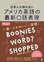 日本人が知らない アメリカ英語の最新口語表現