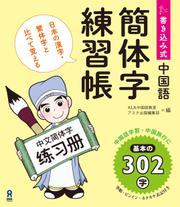 書き込み式 中国語簡体字練習帳