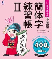 書き込み式 中国語簡体字練習帳II