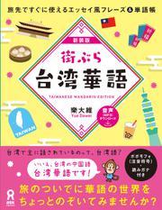 新装版 街ぶら台湾華語