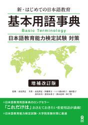 新・はじめての日本語教育 基本用語事典 増補改訂版
