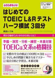 はじめてのTOEIC L&Rテストハーフ模試3回分
