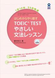 TOEIC(R) TEST やさしい文法レッスン
