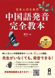 日本人のための 中国語発音完全教本