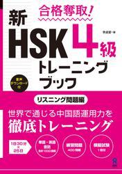 合格奪取! 新HSK 4級 トレーニングブック [リスニング問題編]