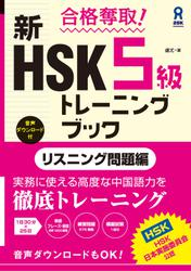 合格奪取! 新HSK 5級 トレーニングブック [リスニング問題編]