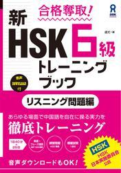合格奪取! 新HSK 6級 トレーニングブック [リスニング問題編]