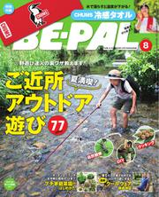 BE-PAL(ビーパル) (2020年8月号)