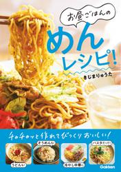 お昼ごはんのめんレシピ!