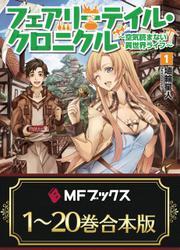 【合本版】フェアリーテイル・クロニクル ~空気読まない異世界ライフ~