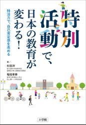 特別活動で、日本の教育が変わる!~特活力で、自己肯定感を高める~