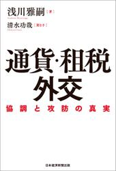 通貨・租税外交 協調と攻防の真実