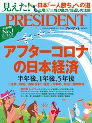 PRESIDENT(プレジデント) (2020年7.31号)