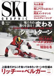 スキーグラフィックNo.494