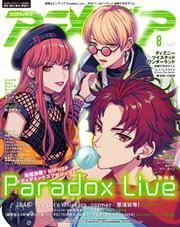 アニメディア (2020年8月号)