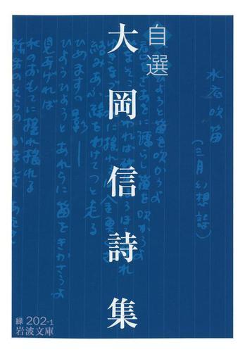 自選 大岡信詩集(大岡信) : 岩波文庫 | ソニーの電子書籍ストア ...