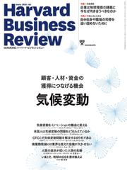 DIAMONDハーバード・ビジネス・レビュー (2020年8月号)