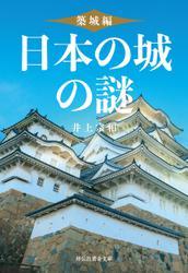 日本の城の謎〈築城編〉