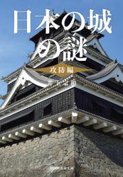 日本の城の謎〈攻防編〉