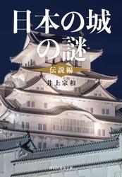 日本の城の謎〈伝説編〉