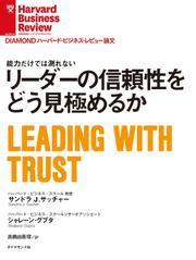 リーダーの信頼性をどう見極めるか