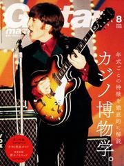 ギター・マガジン 2020年8月号