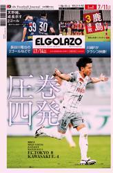 EL GOLAZO(エル・ゴラッソ) (2020/07/10)