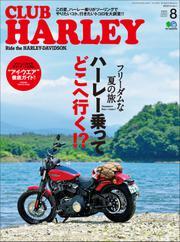 CLUB HARLEY(クラブハーレー) (2020年8月号)