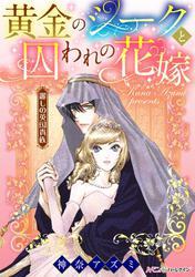 黄金のシークと囚われの花嫁【分冊版】
