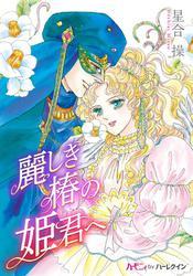 麗しき椿の姫君へ【分冊版】