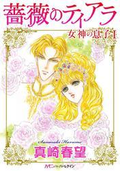 薔薇のティアラ【分冊版】