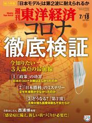週刊東洋経済 (2020年7/18号)