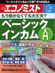 エコノミスト (2020年7/21号)