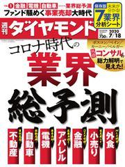 週刊ダイヤモンド (2020年7/18号)