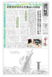 週刊粧業 (第3211号)