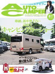 AutoCamper(オートキャンパー) (2020年8月号)