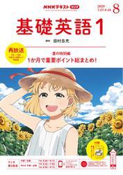 NHKラジオ 基礎英語1 (2020年8月号)