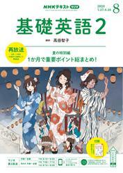 NHKラジオ 基礎英語2 (2020年8月号)